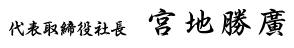 代表取締役社長 宮地勝廣