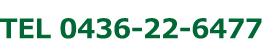 TEL 0436-22-6477
