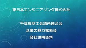 東日本エンジニアリング株式会社  千葉県商工